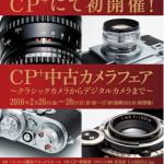CP+2016 中古カメラフェアに出展いたします!