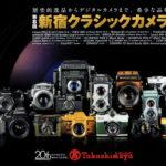 第8回新宿クラシックカメラ博へ出店いたします!