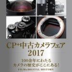 CP+2017中古カメラフェア出店のお知らせ