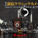 第9回 新宿クラシックカメラ博2017に出店参加いたします!