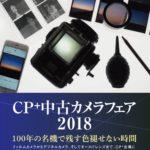 CP+中古カメラフェア2018